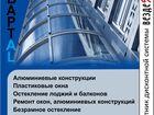 Просмотреть foto Двери, окна, балконы окна ПВХ 37670234 в Ижевске
