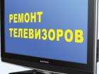 Скачать фото  Ремонт всех телевизоров на дому заказчика 38872474 в Ижевске
