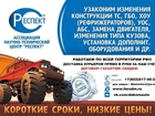 Смотреть изображение  Регистрация изменений ТС Ижевск 39713132 в Ижевске