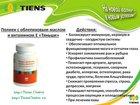 Новое изображение  Полиен с облепиховым маслом и витамином Е 39722202 в Ижевске