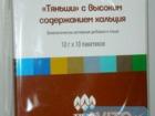 Уникальное фотографию  «Тяньши» с высоким содержанием кальция 39903039 в Ижевске