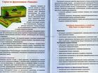 Скачать бесплатно фотографию Биологически активные добавки (БАДы) Сироп из фруктозанов «Тяньши» усиливает защитные функции организма, 40016166 в Ижевске