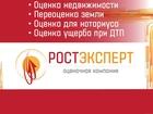 Уникальное foto  Заказать независимую оценку в Ижевске 50560552 в Ижевске