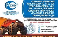 Регистрация изменений ТС Ижевск