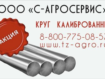 Скачать фотографию  Квадрат калиброванный 33208939 в Ижевске