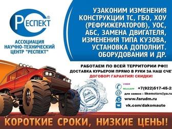 Скачать фотографию  Изменение свидетельства о регистрации ТС Ижевск 39717010 в Ижевске