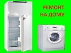Фотография в Услуги компаний и частных лиц Разные услуги Качественный, недорогой ремонт холодильников, в Изобильном 0