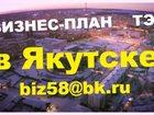 Изображение в Продажа и Покупка бизнеса Готовые бизнес-планы Разработка бизнес-планов с расчетами, ТЭО в Якутске 0