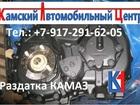 Новое фото Автострахование  Продажа новой Раздаточная коробка Камаз 6522 43769452 в Якутске
