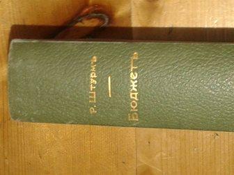 Скачать бесплатно фото Книги Продаю старые книги по финансам 32813604 в Якутске