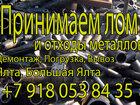 Свежее foto Разное Покупаем металлолом черных и цветных металлов Ялта, Алушта, ЮБК 38490730 в Ялта
