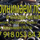 Покупаем металлолом черных и цветных металлов Ялта, Алушта, ЮБК