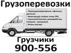 Изображение в Авто Транспорт, грузоперевозки Междугородние перевозки Доставка  Услуги в Ярославле 350