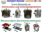 Скачать бесплатно изображение  Автоклав температура давление 32457159 в Ярославле