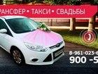 Скачать бесплатно фотографию Транспорт, грузоперевозки Такси Трансфер Свадьбы 32546237 в Ярославле