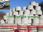 Фотография в Строительство и ремонт Строительные материалы Предлагаем ЖБИ от производителя  Любые кольца в Ярославле 1500