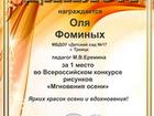 Смотреть изображение  Всероссийский конкурс рисунков, поделок и фотографий 37618024 в Пересвете