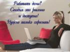 Фото в Дополнительный заработок, подработка Работа на дому Требуется активный и исполнительный сотрудник в Ярославле 28000