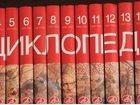 Изображение в Прочее,  разное Разное Большая иллюстрированная энциклопедия для в Электрогорске 11500