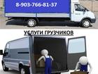 Новое изображение Транспорт, грузоперевозки грузоперевозки грузчики переезды 33992870 в Электрогорске