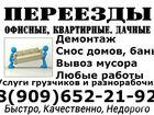 Свежее foto  Услуги грузчиков, разнорабочих, подсобных рабочих, Переезд, 37776811 в Электрогорске