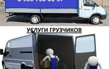 грузоперевозки грузчики переезды