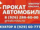 Изображение в Авто Аренда и прокат авто Компания «GREATCROSS» предлагает Вам аренду в Электростали 1000