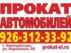 Свежее фотографию Аренда и прокат авто Прокат авто в Электростали 32536694 в Электростали
