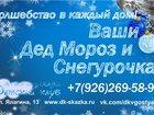 Скачать бесплатно foto Разное Дед Мороз и Снегурочка на дом 34024542 в Электростали