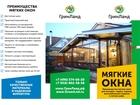 Увидеть фотографию  Мягкие окна для террас, веранд, беседок, автомобильных навесов, летних кафе и ресторанов 38961204 в Электростали