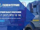Уникальное изображение Разное Компания Газнефтетранс предлагает услуги спецтехники в Энгельсе, 33074310 в Энгельсе
