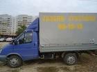 Смотреть изображение Транспорт, грузоперевозки Высокая Газель-аккуратные грузчики т, 901513 34933135 в Энгельсе