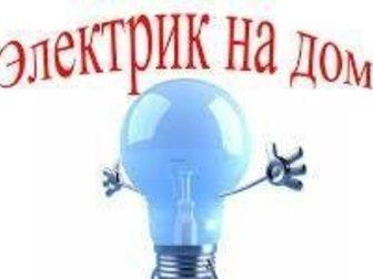 Смотреть фото Электрика (услуги) Очень низкие цены, Электрик на дом, Умею все, 33644824 в Энгельсе