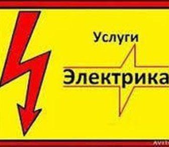 Фото в Электрика Электрика (услуги) Опытный электрик с выездом на дом. 3aмена/перенос в Энгельсе 10