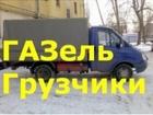 Фотография в Услуги компаний и частных лиц Грузчики газель грузчики 90-88-00  Поможем вам с  в Йошкар-Оле 0