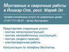 Скачать бесплатно foto  Монтажные и сварочные работы в Йошкар-Оле, Марий-Эл 38872110 в Йошкар-Оле