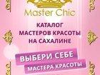 Просмотреть фотографию Салоны красоты Массаж оздоровительный 32665504 в Южно-Сахалинске