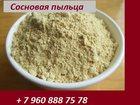 Увидеть foto  Пыльца сосновая лечебная 34318155 в Южно-Сахалинске