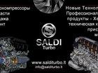 Изображение в   Ремонт турбин в Литве.     Компания Салди в Калининграде 0