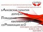 Фото в Услуги компаний и частных лиц Юридические услуги Необходима сертификация для допуска СРО? в Калининграде 15000