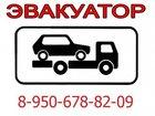Фотография в   Предлагаю следующие услуги:  Эвакуация легковых в Калининграде 500