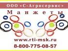 Увидеть фотографию  Манжета резиновая воротниковая 33039273 в Калининграде