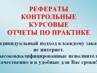 Скачать фото Курсовые, дипломные работы Рефераты, контрольные, курсовые работы в Калининграде 34003174 в Калининграде