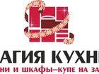 Фотография в   Хотите воплотить свои идеи дизайна кухни в Калининграде 0