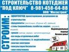 Скачать фото  Дома под ключ 34793422 в Калининграде