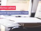 Просмотреть фото  Создание и продвижение сайтов в Калининграде 66465971 в Калининграде
