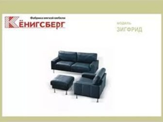 Скачать фотографию  Мягкая мебель, Диваны для офисов и жилых помещений 33932392 в Калининграде
