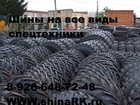 Смотреть фото Шины Шины, камеры на все виды спецтехники 33689169 в Донецке