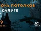 Уникальное foto  Ночь потолков в Калуге, Натяжные потолки 56586617 в Калуге