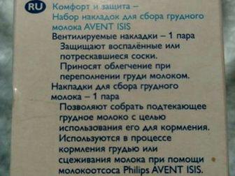 Набор накладок для сбора грудного молока,  Б/уСостояние: Б/у в Калуге